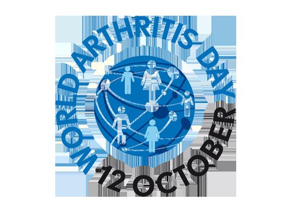 Svjetski dan artritisa 2020